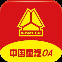 中国重汽oa手机app(中国重汽集团办公软件)v6.5.46.1