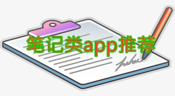 好用的笔记app