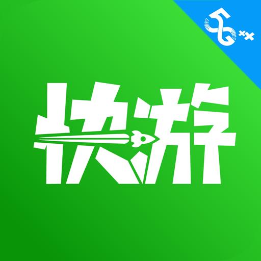 咪咕快游最新版无限时间版2021v2.20.1.2免排队