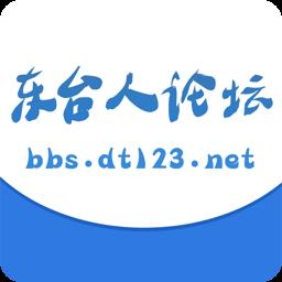 东台人论坛招聘手机版v4.76安卓版