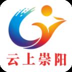 云上崇阳电视台新闻手机版v1.1.1网