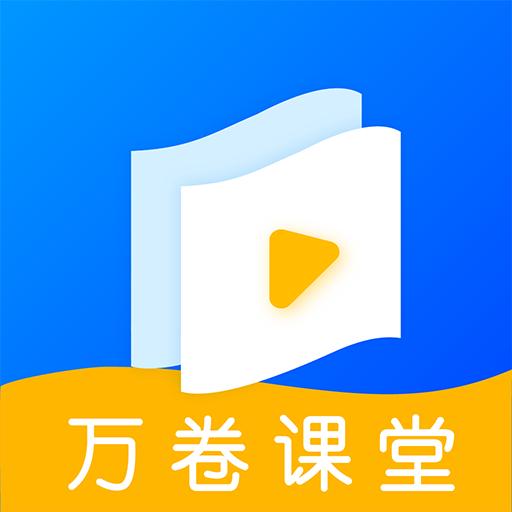 万卷课堂在线中小学课堂手机版v1.1.0安卓版