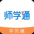 师学通教师培训学员端最新版2021v1.3.30安卓手机版