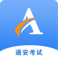 安全员宝典培训app通安考试v1.0.8安卓版