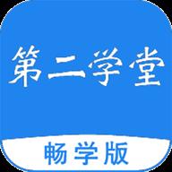 第二学堂自考学堂app手机版v1.1.0畅学版