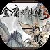 金庸群侠传3无限属性点金币购买版v1.0.7平板移植版