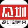 见圳(深圳新闻网)官方最新版V2.7.1