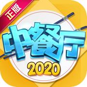 中餐厅3D2020版v1.0最新版