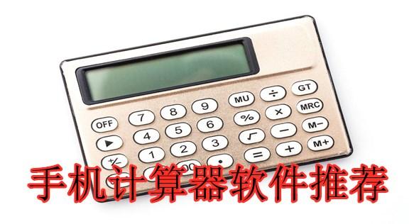 手机计算器软件推荐