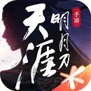天涯明月刀手游免激活最新测试版v0.42免费安卓版