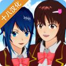 樱花校园模拟器隐藏女鬼彩蛋版v1.0