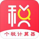个人所得税计算器app最新官方版v5.99安卓正版