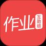 作业互助组app活力无限版初中版V10.7.9离线登录版