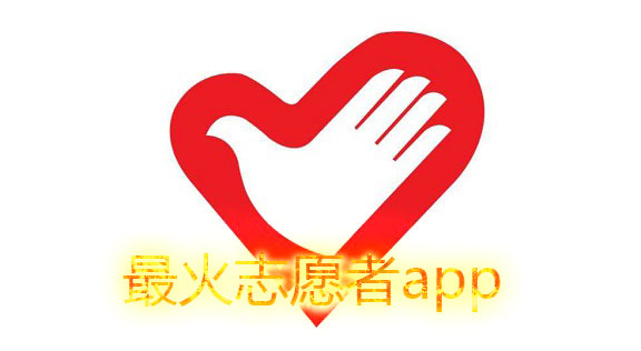 最火志愿者app