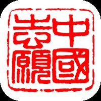 中国志愿者网官方手机版v1.0.5.0最