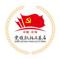 连云港志愿者app官方版(党员志愿者