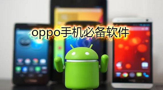 oppo手机必备软件