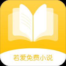 若爱免费小说电子书阅读免费解锁版