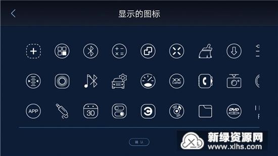 XUI车载桌面永久使用版2021