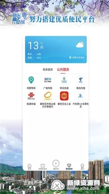 2021攀枝花西区融媒app官方版