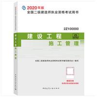 二建教材2021电子版下载