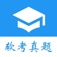 官方软考真题库app2021最新版v2021.07.20手机版