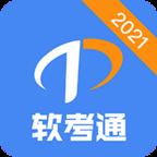 2021软考通app最新版v1.1.6免费版
