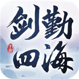 剑勤四海手游官方最新版v1.0安卓版