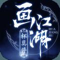 画江湖杯莫停手游v1.0.0官方正版