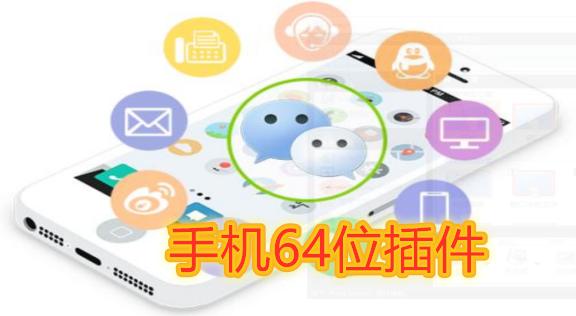 手机64位插件