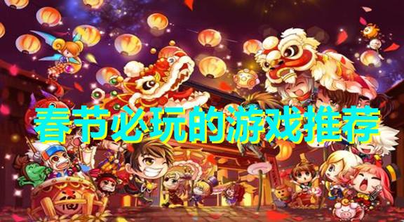 春节必玩的游戏推荐