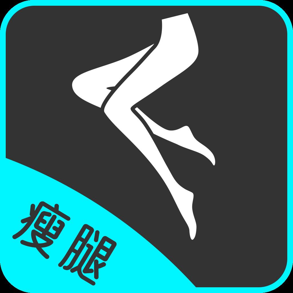 2021减肥瘦腿app(云川瘦腿)v1.0.5免