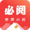 必阅免费小说最新手机版v1.49.36免