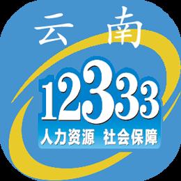 云南省电子社保卡app官方客户端