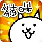 猫咪大战争1000经验1000猫罐头手机下载10.8.0无限经验版