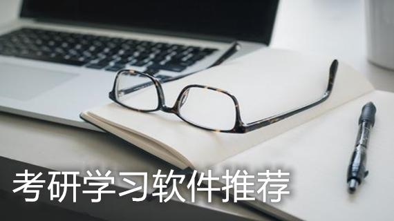 考研学习软件推荐