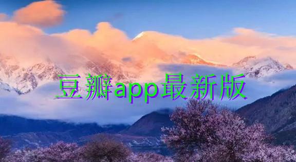 豆瓣app2021最新版本