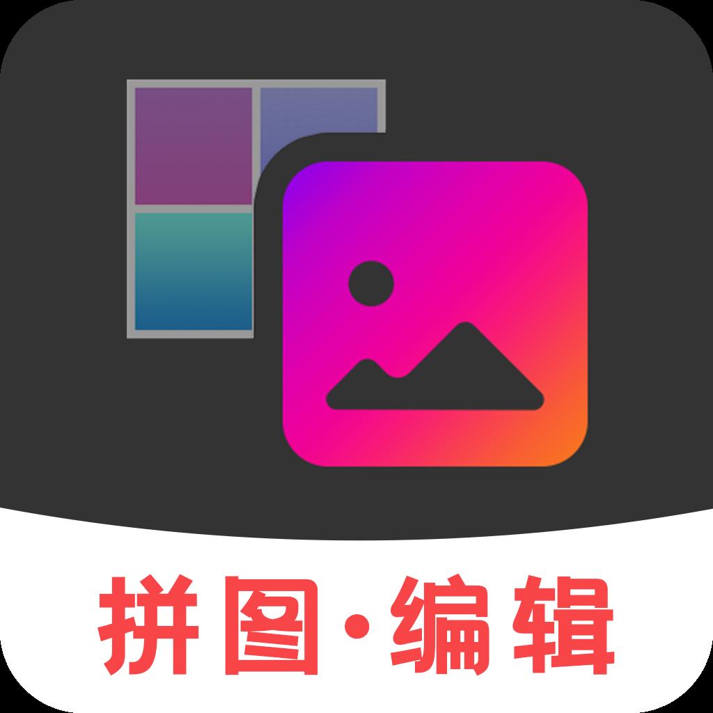 手机拼图助手app无缝拼图下载v1.0.