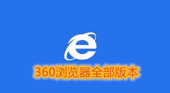 360浏览器全部版本