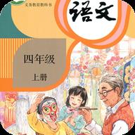 2021小学语文四年级上册高清电子书下载