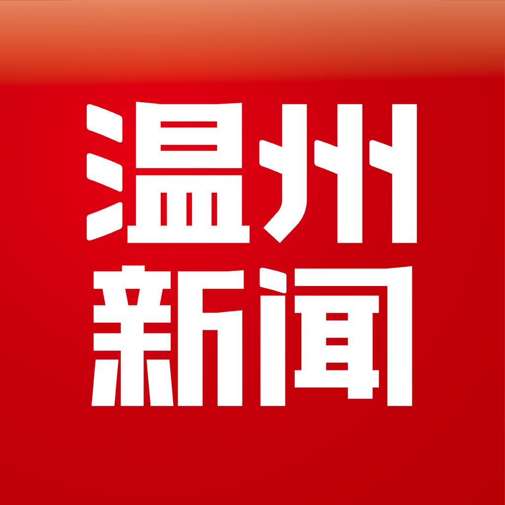 温州日报app电子版v5.0.6最新版