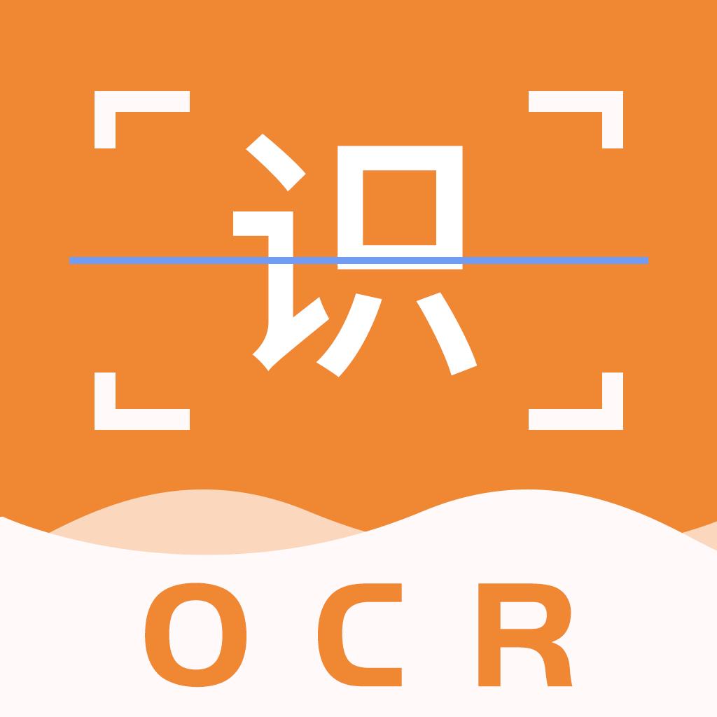 ocr图片扫描安卓软件下载v1.79无广告版