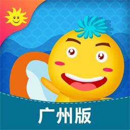 2021同步学广州版app下载安卓版v4.