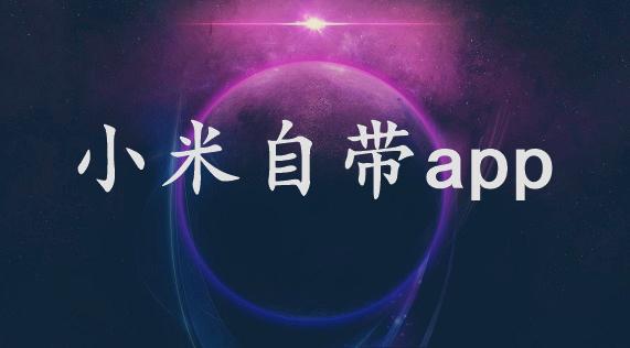 小米自带app