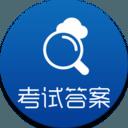 作业答案搜索神器v1.0手机安卓版