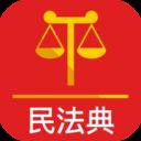 民法典2021正式全文