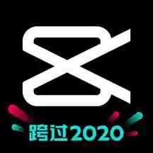 剪映2021专业版去水印v4.7.0无限制