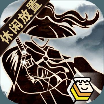 行侠放置修改版v1.3.2货币无限