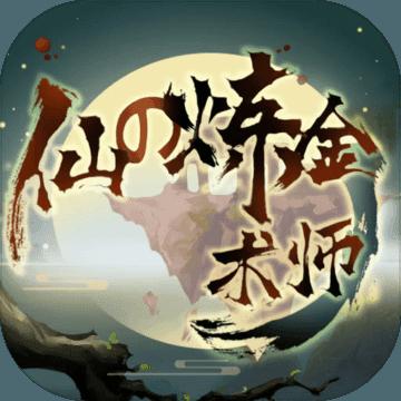 仙之炼金术师安卓版无限灵石v1.0测
