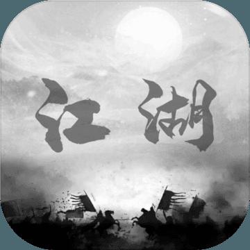 炙热江湖修改版免广告
